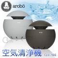 (送料無料) アロボ(arobo) アロマ 空気清浄機 CLV-166 空気清浄機 空気洗浄機 空気洗浄器