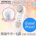 【送料無料】日立(HITACHI) 保湿サポート器 ハダクリエ ホット&クール CM-N2000