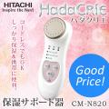 (送料無料) 日立(HITACHI) ハダクリエ 保湿サポート器 CM-N820