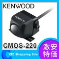 (送料無料) ケンウッド(KENWOOD) スタンダードリアビューカメラ バックカメラ 後方確認用カメラ バックモニター CMOS-220