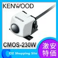 (送料無料) ケンウッド(KENWOOD) CMOS-230 バックカメラ スタンダード リヤビューカメラ バックカメラ 後方確認用 ホワイト
