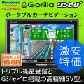 11/5出荷 【送料無料】パナソニック(Panasonic) ゴリラ(Gorilla) ポータブルナビゲーション カーナビ 5V型 CN-GP540D
