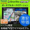 【送料無料】パナソニック(Panasonic) ゴリラ(Gorilla) ポータブルナビゲーション カーナビ CN-GP730D