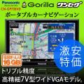 【送料無料】パナソニック(Panasonic) ゴリラ(Gorilla) CN-GP735VD ワンセグ搭載 7V型