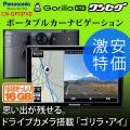 【送料無料】パナソニック(Panasonic) ゴリラ(Gorilla) CN-GP737VD 7V型 ワンセグ搭載 ドライブカメラ搭載 ナビ