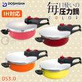 DOSHISHA IH対応 圧力鍋 毎日使いの圧力鍋 COLO2 3.0L DS3.0