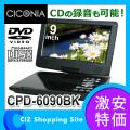 DVDプレイヤー DVDプレーヤー ポータブルDVDプレーヤー 9インチ CPD-6090BK (バッテリー内蔵) CICONIA