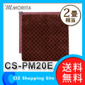 送料無料 ユーイング MORITA ホットカーペット 電気カーペット 2畳相当 本体 カバー CS-PM20E