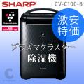 (送料無料) シャープ(SHARP) プラズマクラスター除湿機 CV-C100 ブラック系 コンプレッサー式除湿機