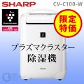 ▽(送料無料) シャープ(SHARP) プラズマクラスター除湿機 CV-C100-W ホワイト系 除湿器 除湿機