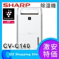 (送料無料) シャープ(SHARP) プラズマクラスター除湿機 CV-C140 ホワイト系