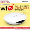 (送料無料) COSTEL(コステル) インターネット映像転送機器 WiTV CVS-150CA どこでも映像配信機器