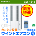 ▽(送料無料) コロナ(CORONA) CW-1613 ウインドエアコン 窓用エアコン 冷房専用タイプ (4.5〜7畳タイプ)