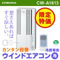 ▽(送料無料) コロナ(CORONA) CW-A1613 ウインドエアコン 窓用エアコン 冷房専用タイプ (4.5〜7畳タイプ)