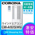(送料無料)コロナ 窓用ルームエアコン 冷房専用タイプ 4〜6畳タイプ CW-A1615-WS