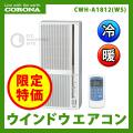 (送料無料) CORONA (コロナ)  ウインドエアコン 冷暖房兼用タイプ (4〜8畳タイプ) ホワイト CWH-A1812-WS