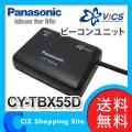 (送料無料) パナソニック(Panasonic) VICS ビーコンユニット CY-TBX55D
