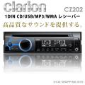 (送料無料) クラリオン(Clarion) CD/USB/AUX/iPod対応 1DIN CD/MP3/WMA レシーバー CZ202 カーオーディオ