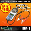 (送料無料&お取寄せ)ユアサバッテリー(GS YUASA) バッテリーアナライザー(テスター) DBA-3