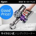 (送料無料)掃除機 ダイソン(dyson) DC61 モーターヘッド コードレスハンディクリーナー サイクロン掃除機