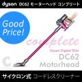 (送料無料)掃除機 ダイソン(dyson) DC62 Digital Slim モーターヘッド コンプリート コードレスクリーナー