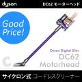 (送料無料)掃除機 ダイソン(dyson) DC62 Digital Slim モーターヘッド コードレスクリーナー