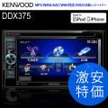(送料無料) ケンウッド(KENWOOD) オーディオ 2DIN DVD/USBレシーバー カーオーディオ DDX375