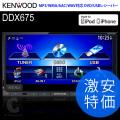 (送料無料)ケンウッド(KENWOOD) オーディオ 2DIN レシーバー カーオーディオ DDX675