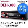 【送料無料】パイオニア カロッツェリア(Pioneer carrozzeria) カーオーディオ 1DIN DEH-380