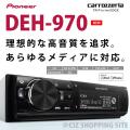 【送料無料】パイオニア カロッツェリア 1D カーオーディオ DEH-970