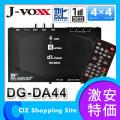 J-VOXX DG-DA44 フルセグ/ワンセグ 車載用 地上デジタルチューナー (地デジチューナー) 4×4 車