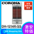 (送料無料)コロナ(CORONA) コアヒート 遠赤外線暖房 電気ストーブ 遠赤外線ヒーター DH-1214R-SS
