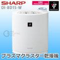 (送料無料) シャープ(SHARP) プラズマクラスター乾燥機 DI-BD1S-W ホワイト系