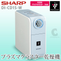 【送料無料】シャープ(SHARP) プラズマクラスター乾燥機 DI-CD1S-W