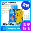 ドウシシャ(DOSHISHA) ピカチュウ 電動氷かき器 かき氷器 DIS-1457PM