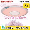 (送料無料&お取寄せ) シャープ(SHARP) LEDシーリングライト 8畳 DL-C314K 照明器具 シーリングライト