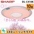 (送料無料&お取寄せ) シャープ(SHARP) LEDシーリングライト 10畳 DL-C414K 照明器具 シーリングライト
