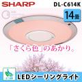 (送料無料&お取寄せ) シャープ(SHARP) LEDシーリングライト 14畳 DL-CDL-C614K 照明器具 シーリングライト