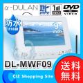 送料無料 アカート AKART α-DULAN 9インチ 防水フルセグDVDプレーヤー 防水テレビ ポータブルDVDプレーヤー フルセグ搭載 DL-MWF09