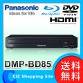 送料無料 ブルーレイディスクプレーヤー ブルーレイプレーヤー パナソニック DVDプレーヤー 再生専用 DMP-BD85