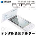 (送料無料) キングジム デジタル名刺ホルダー ピットレック DNH10 ホワイト(白)
