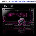 ▽(送料無料) KENWOOD (ケンウッド) CD/USB/AUX/iPod対応 2DIN MP3/WMA/AAC/USBレシーバー DPX-U50