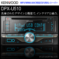 (送料無料) ケンウッド  レシーバー カーオーディオ DPX-U510