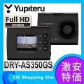 【送料無料】ユピテル(YUPITERU) ドライブレコーダー DRY-AS350GS 12V車用 フルHD 1.5インチ液晶