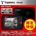 (送料無料) ユピテル ドライブレコーダー DRY-FH210 常時録画 2.5インチTFT液晶