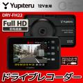 ◆▽(送料無料) ユピテル(YUPITERU) ドライブレコーダー 12V車用 DRY-FH22