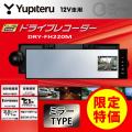 ◆▽(送料無料) ユピテル(YUPITERU) バックミラー型 ドライブレコーダー DRY-FH220M
