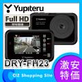 ◆【送料無料】ドライブレコーダー ユピテル(YUPITERU) ドライブレコーダー DRY-FH23 12V車用 フルHD 2.4インチ液晶 常時録画 ドラレコ