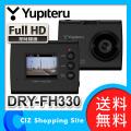 (送料無料) ユピテル ドライブレコーダー 12V車用 フルHD 1.5インチ DRY-FH330