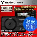 【送料無料】ユピテル(YUPITERU) ドライブレコーダー DRY-FH72GS フルHD 2.5インチLED液晶 500万画素 常時録画